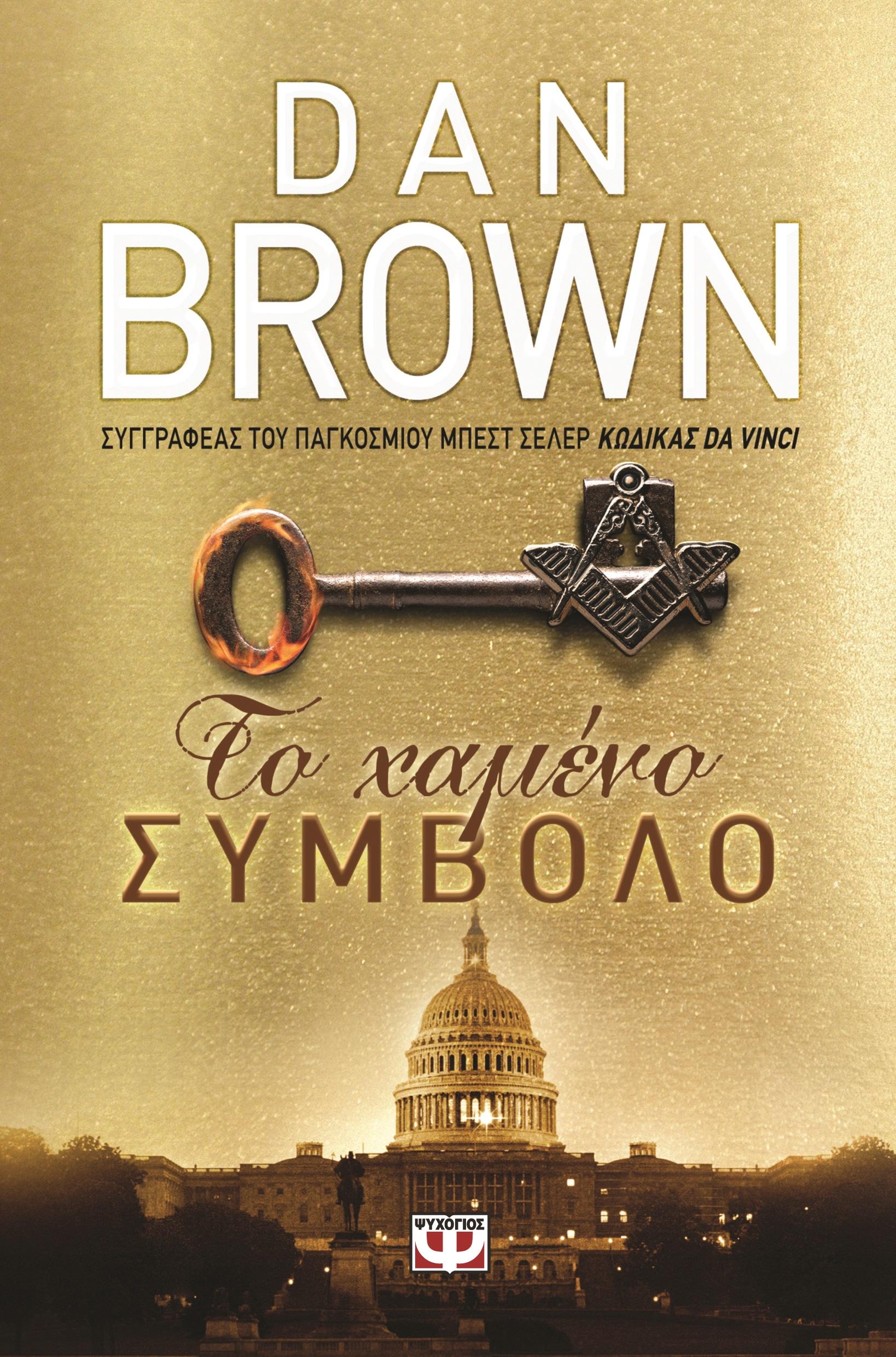 The Lost Symbol Dan Brown Psichogios Publications