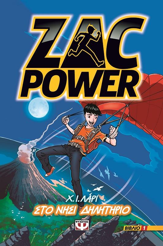zac power books kmart
