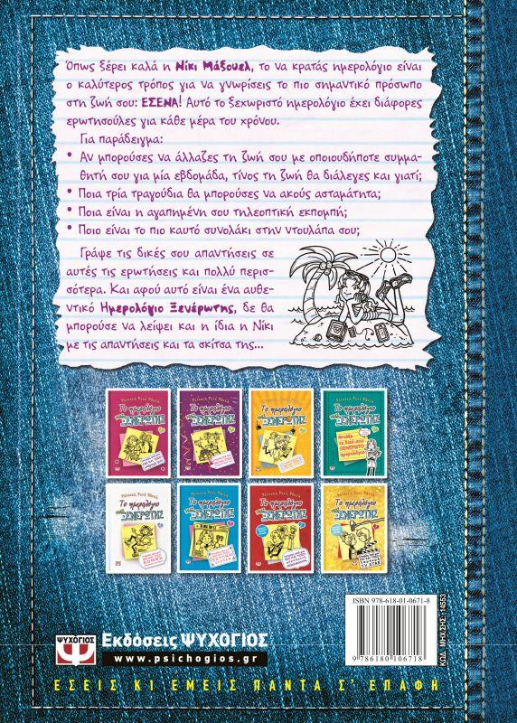 dork diaries book 1 free pdf download