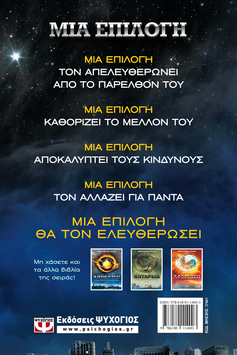 Four Divergent Epub
