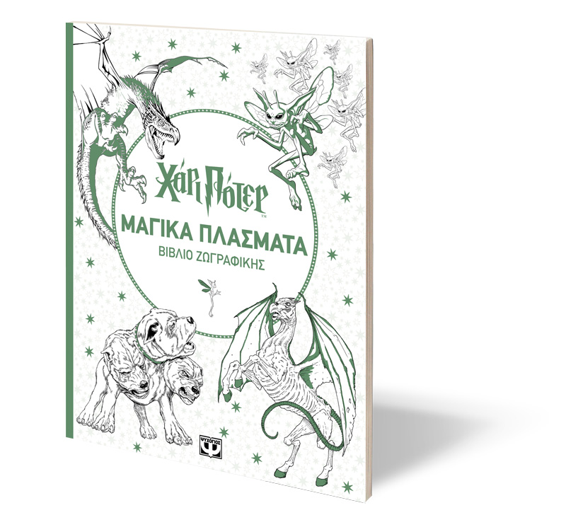 Harry Potter Magical Creatures Coloring Book Psichogios