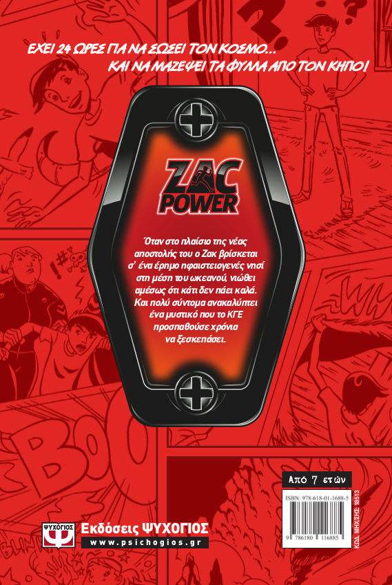 Zac Power Ebook