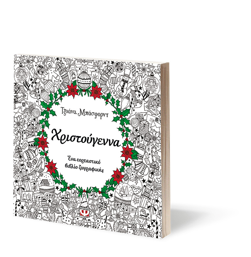 book volume johannas christmas a festive coloring book