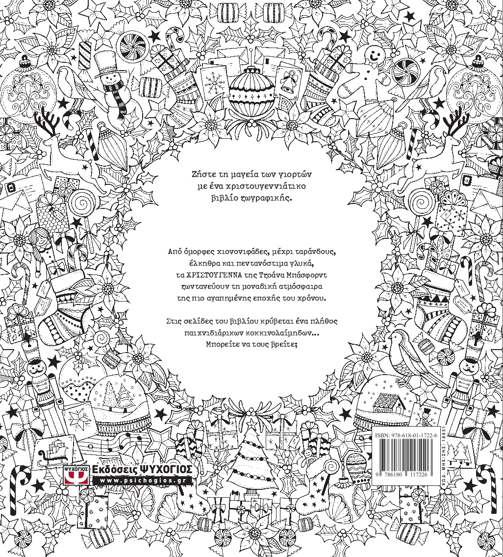 back cover johannas christmas a festive coloring book