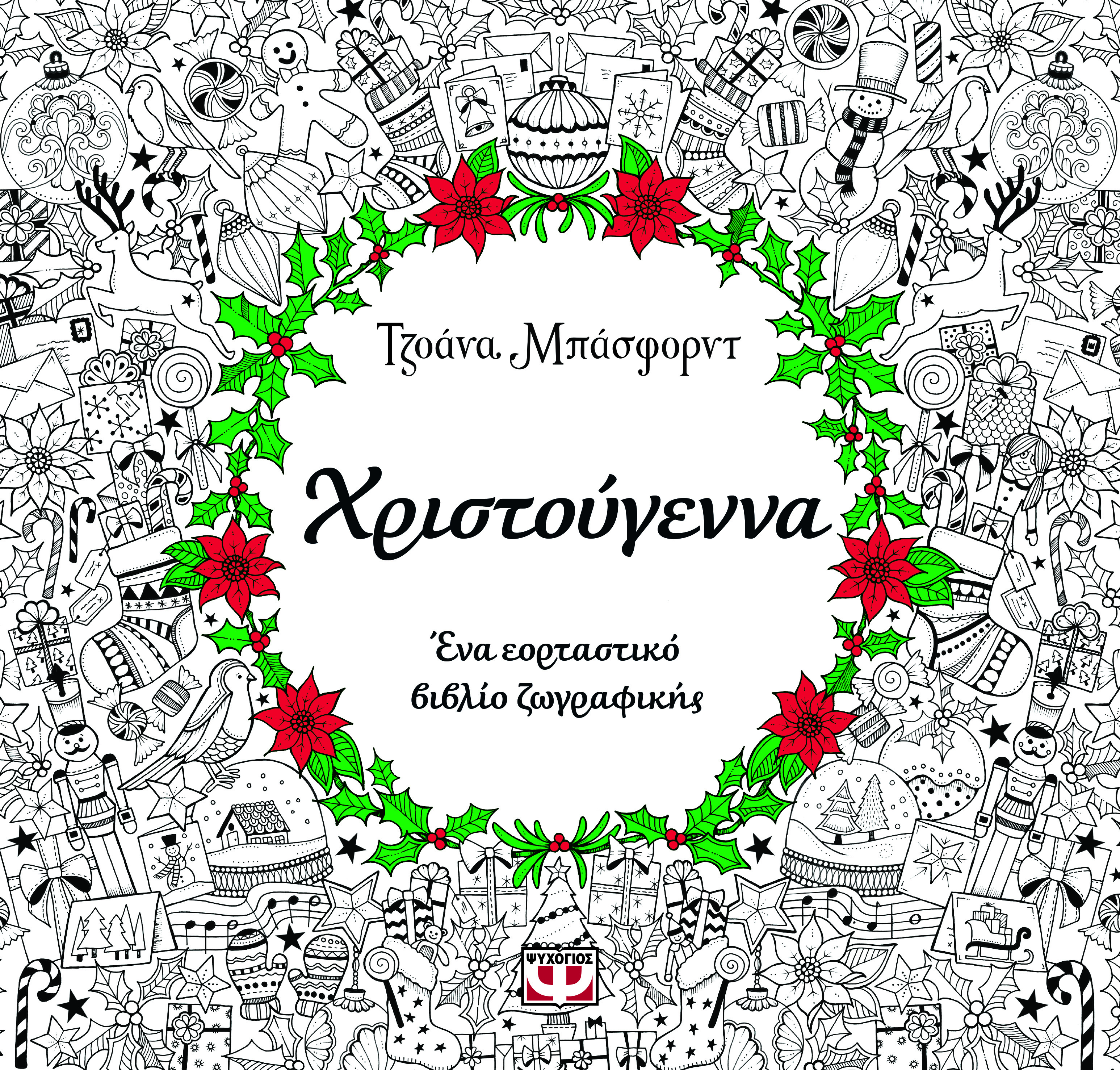 large resolution cover johannas christmas a festive coloring book