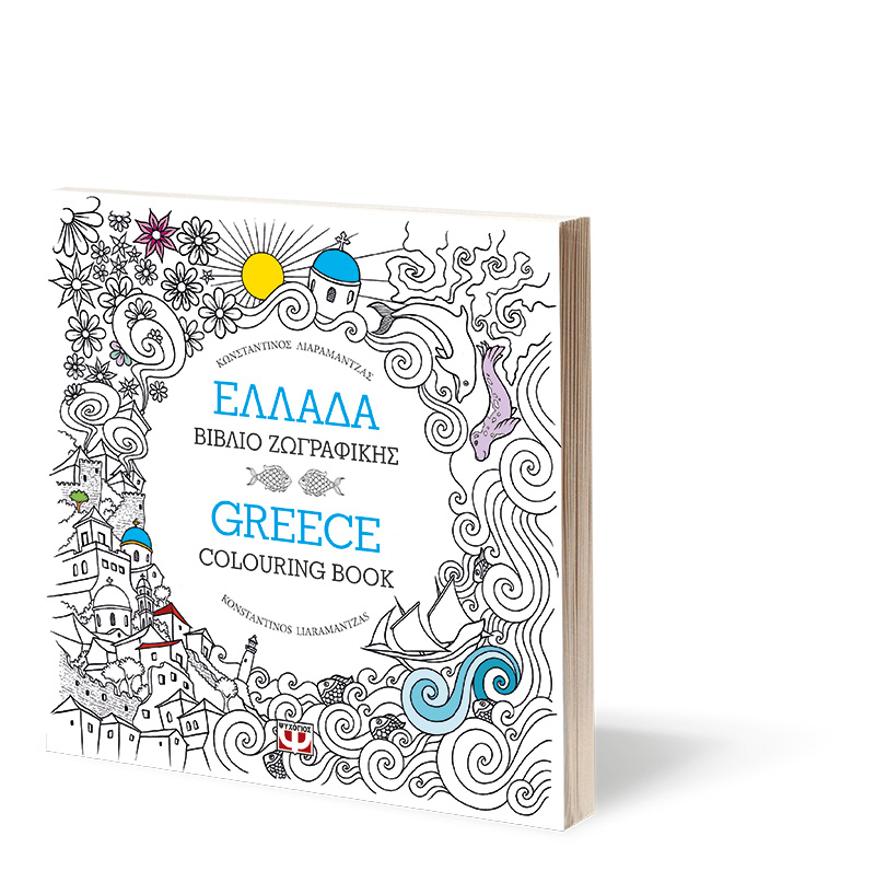 Animal Kingdom Colouring Book Chapters : ΕΛΛΑΔΑ: ΒΙΒΛΙΟ ΖΩΓΡΑΦΙΚΗΣ greece: colouring book konstantinos