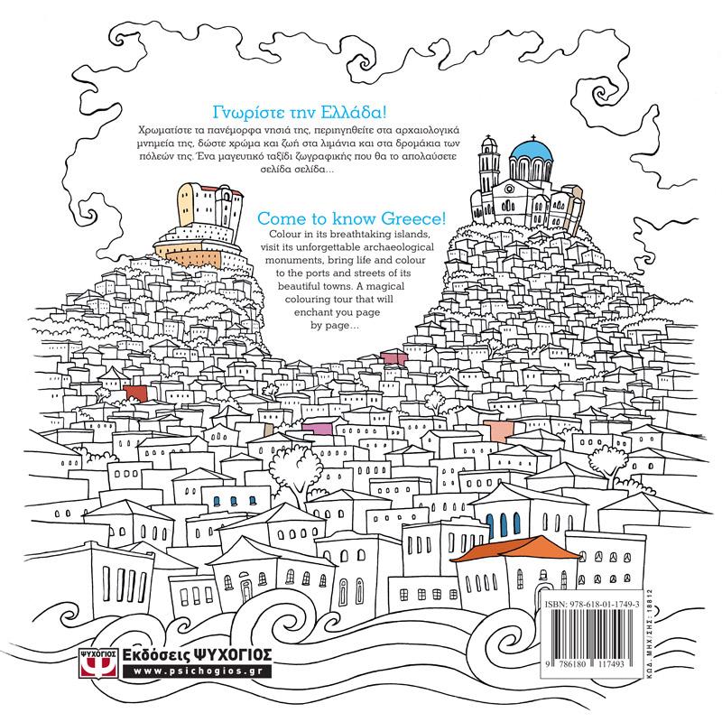 ΕΛΛΑΔΑ: ΒΙΒΛΙΟ ΖΩΓΡΑΦΙΚΗΣ - GREECE: COLOURING BOOK - KONSTANTINOS ...