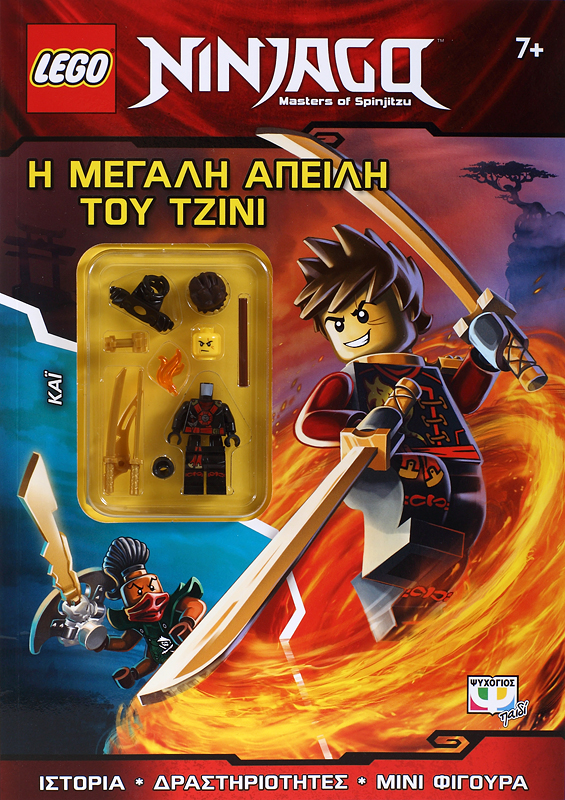 Lego Ninjago The Djinn Menace Psichogios Publications