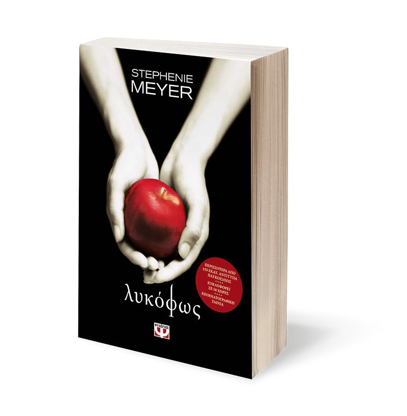 Stephenie Meyer, Inside the Twilight Saga