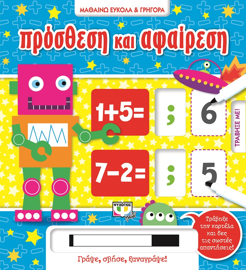 HELP WITH HOMEWORK- SIMPLE MATHS - Psichogios Publications