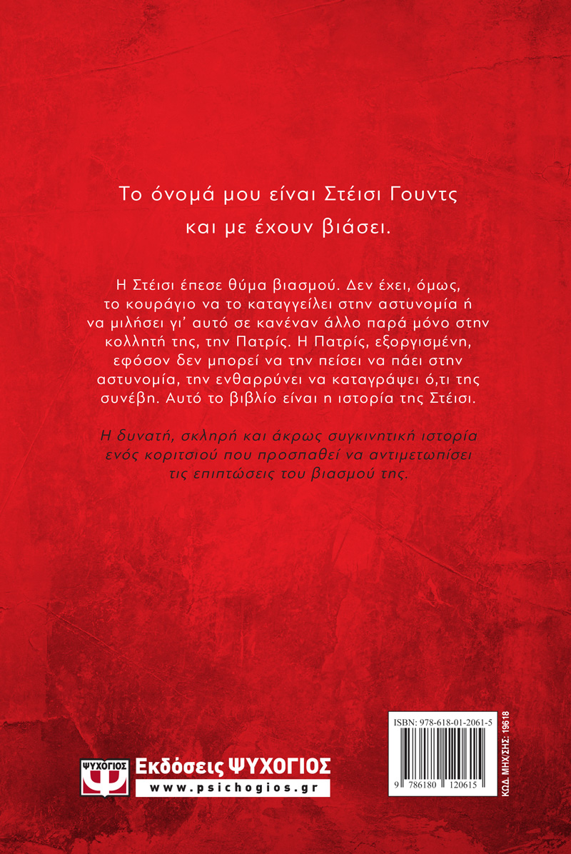 No virgin anne cassidy psichogios publications back cover no virgin fandeluxe Epub