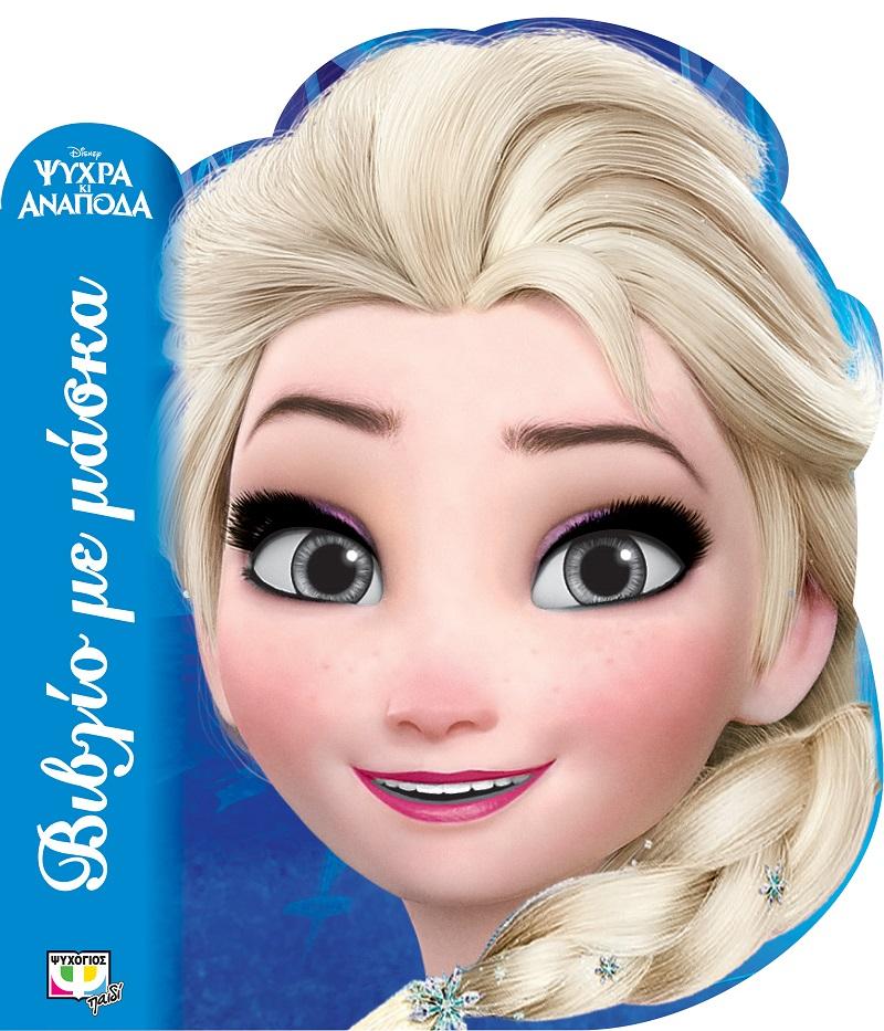 cover disney la reine des neiges elsa coloriage mask - La Reine Des Neiges Elsa