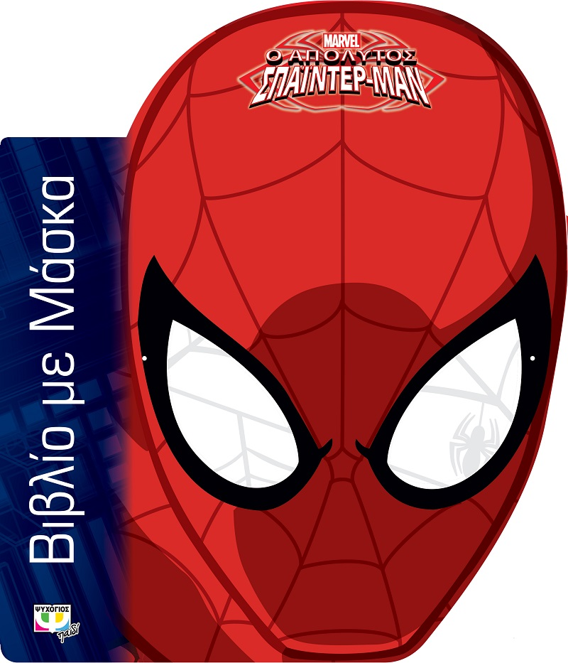 Marvel Spider Man Coloriage Mask Psichogios Publications
