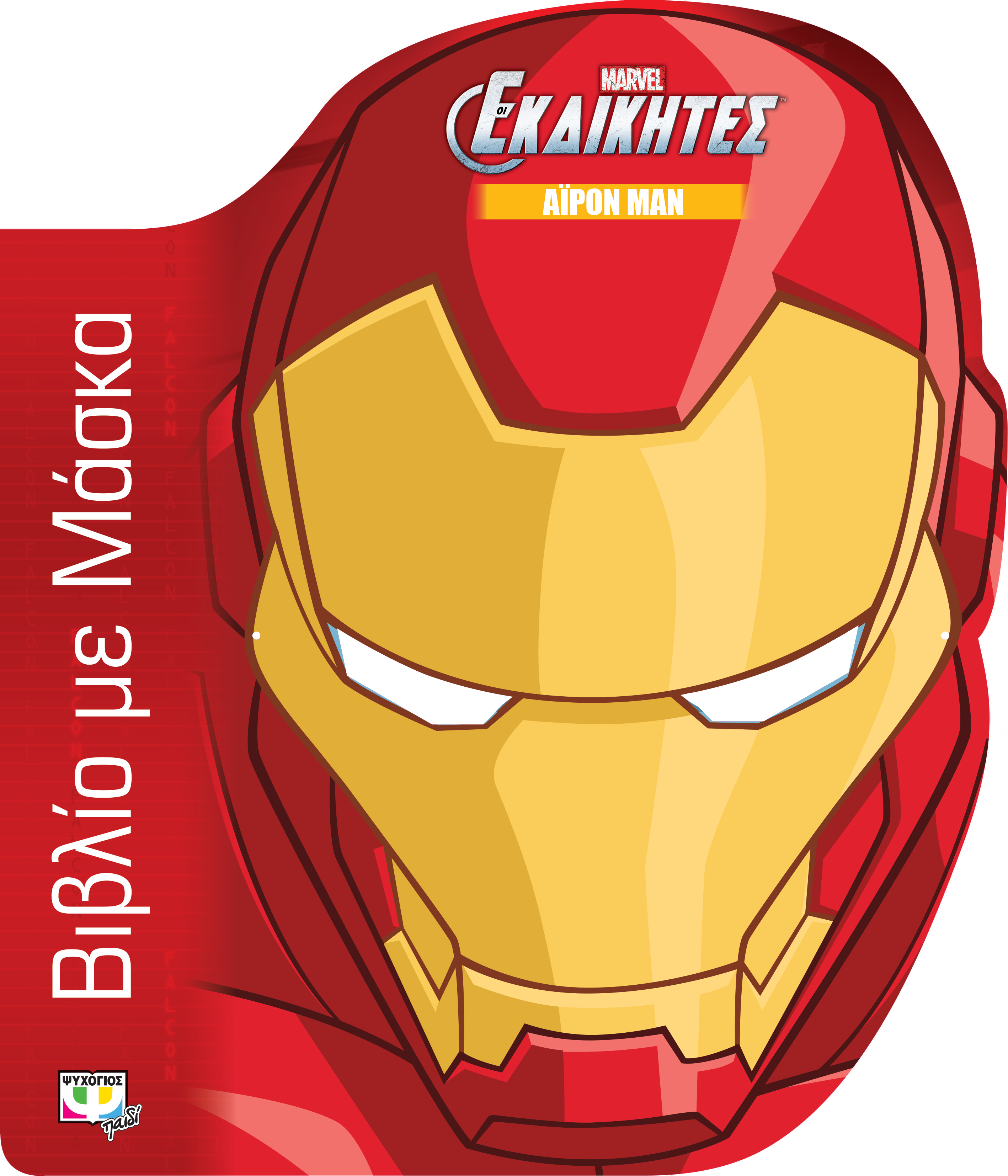 Marvel Avengers Iron Man Coloriage Mask Psichogios Publications