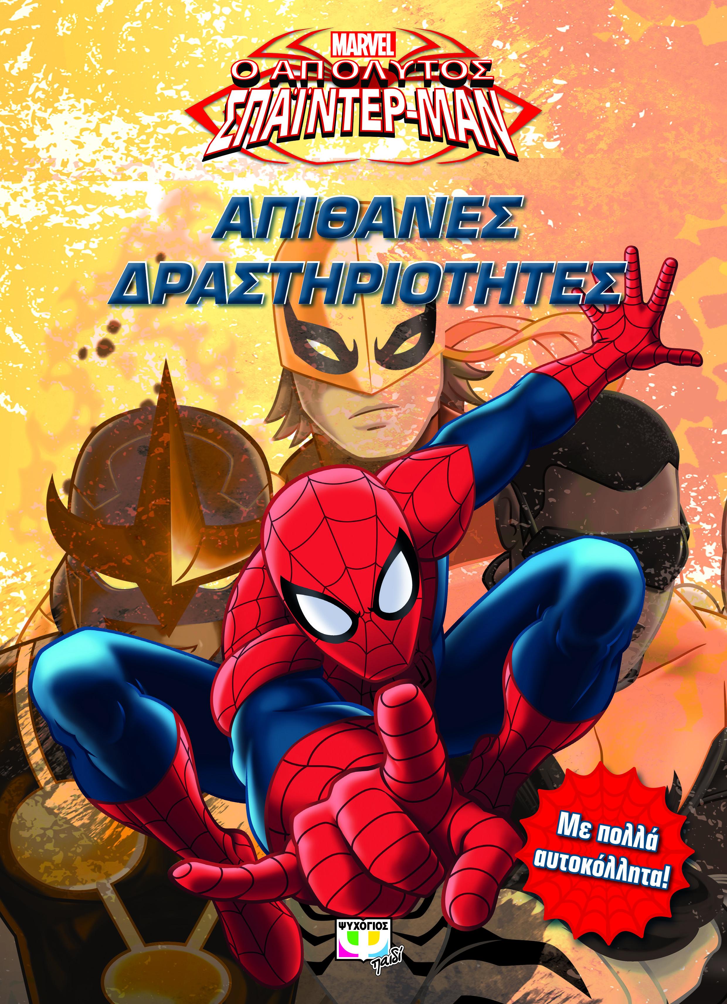 Marvel ultimate spider man mon livre de jeux et de coloriages psichogios publications - Jeux de ultimate spider man gratuit ...