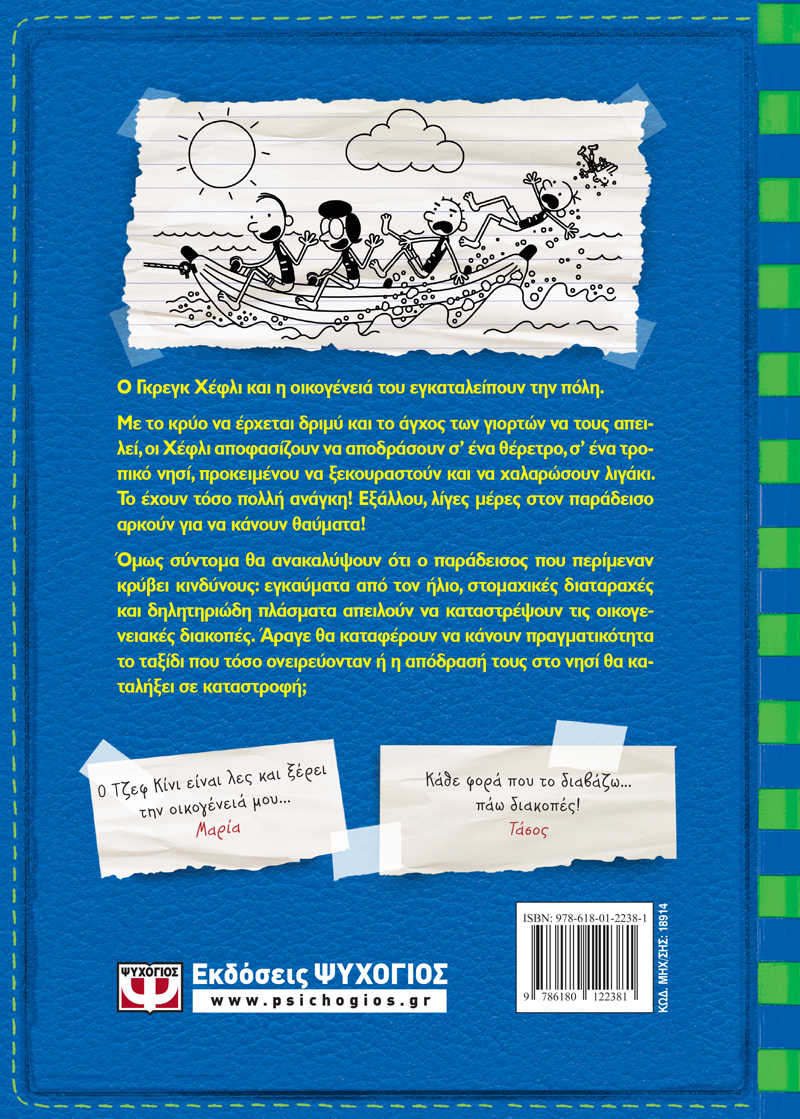 Diary of a wimpy kid 12 the getaway jeff kinney psichogios back cover diary of a wimpy kid 12 the getaway solutioingenieria Image collections