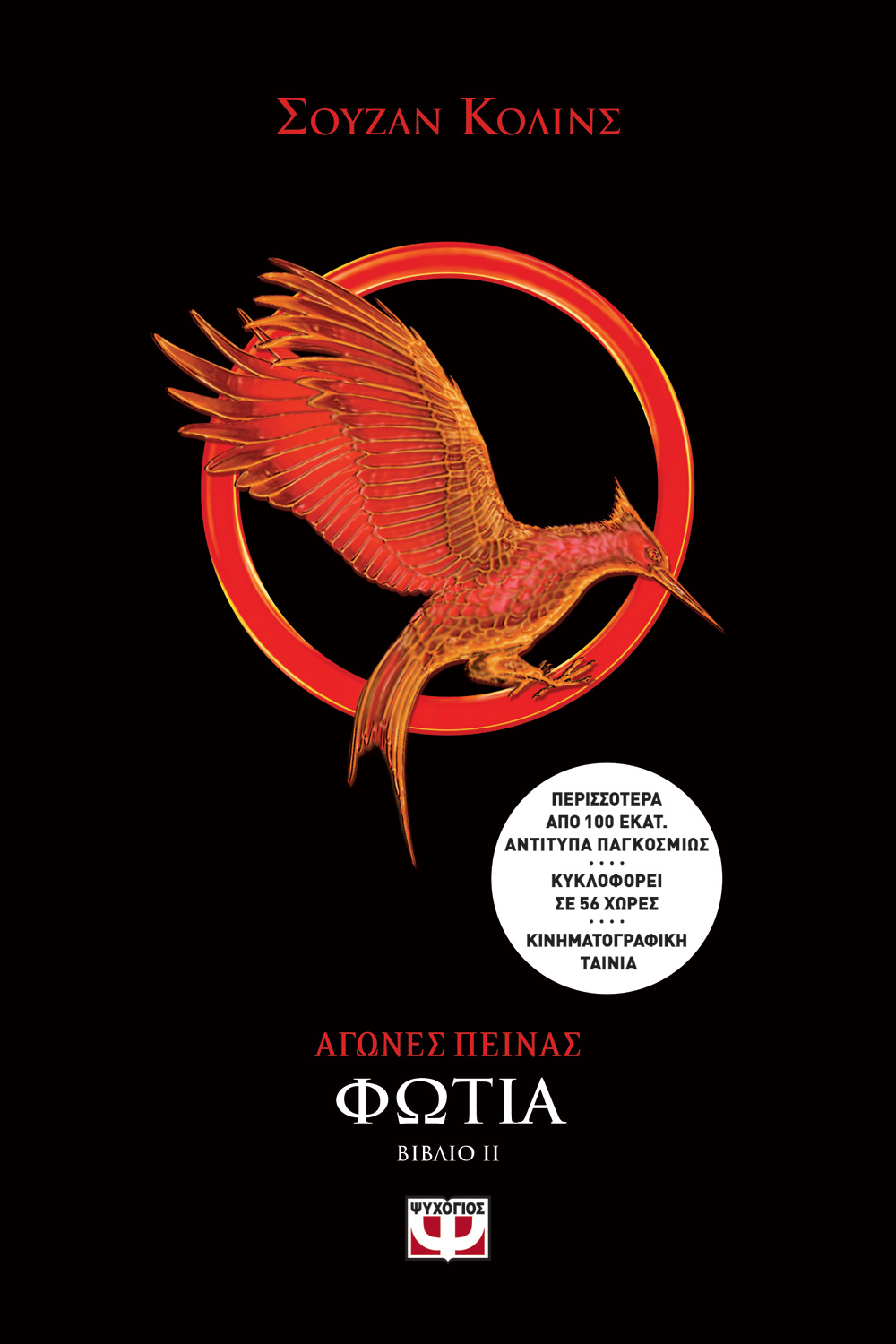 Catching Fire Suzanne Collins Epub