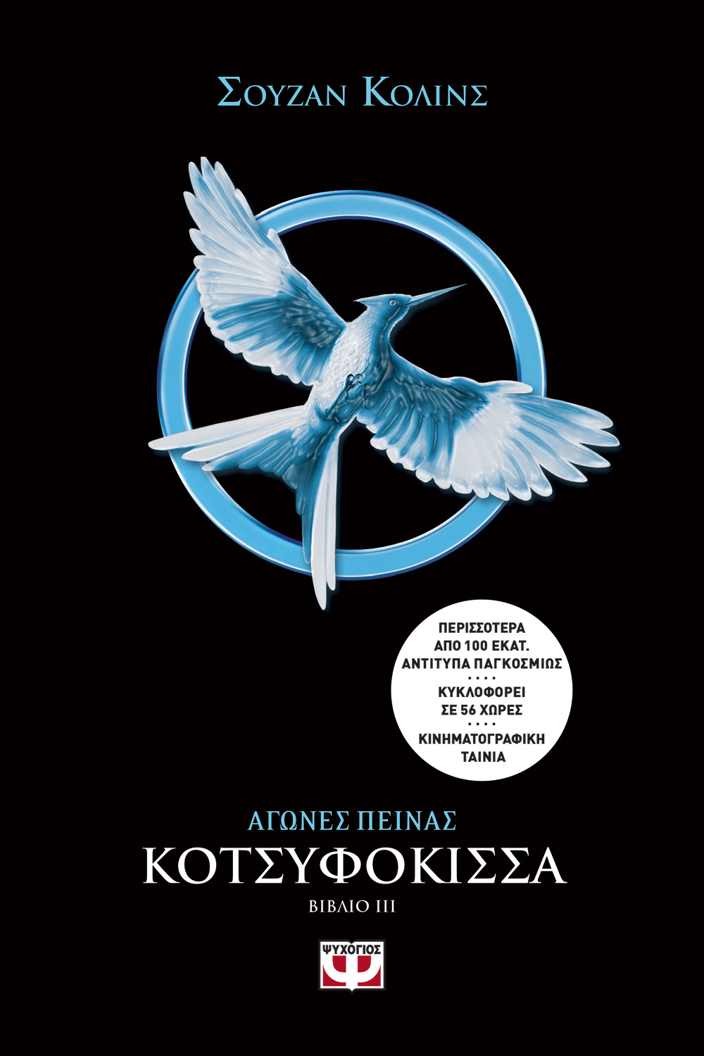 The Hunger Games 3 Mockingjay Suzanne Collins Psichogios