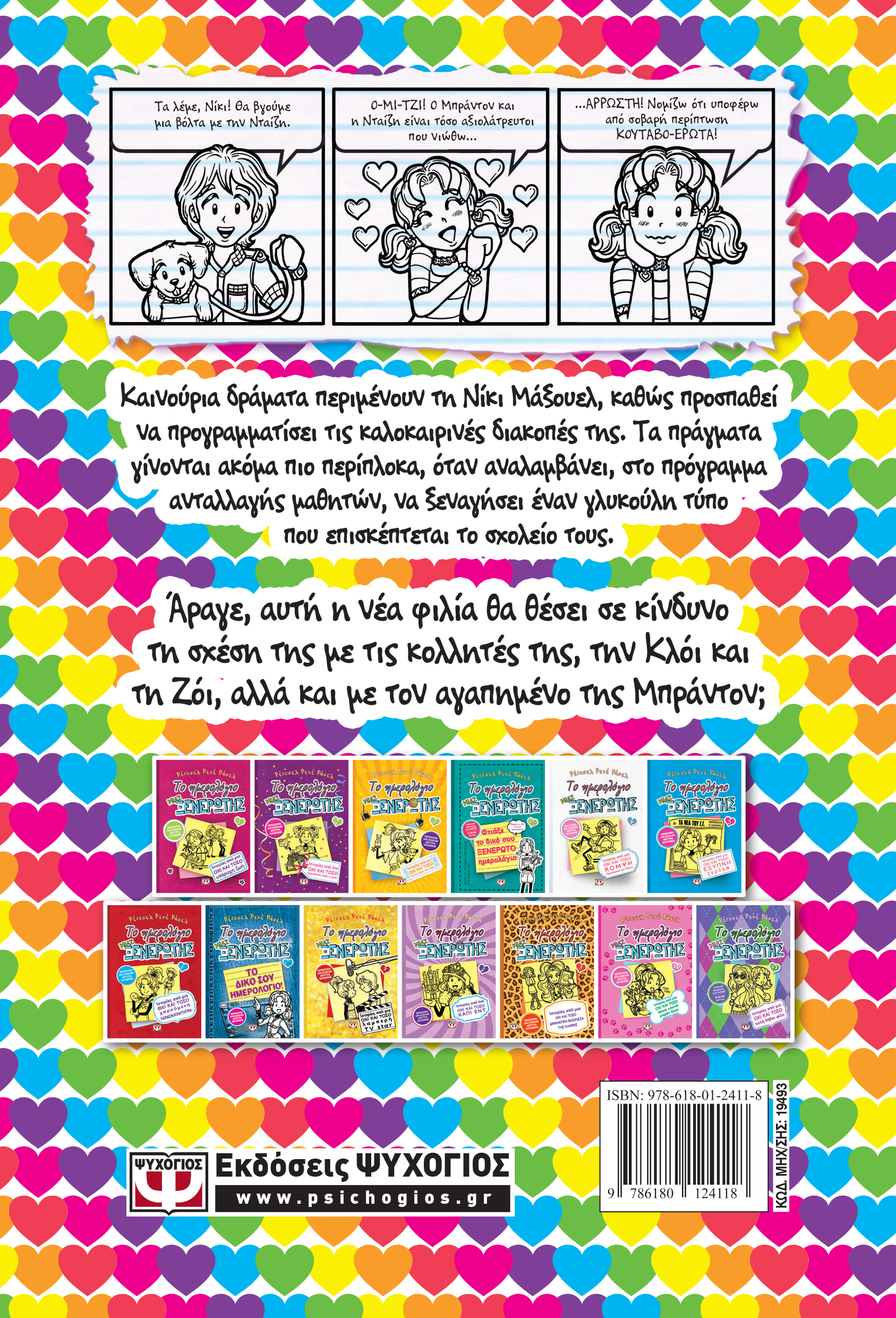 DORK DIARIES 12: TALES FROM A NOT SO SECRET CRUSH CATASTROPHE