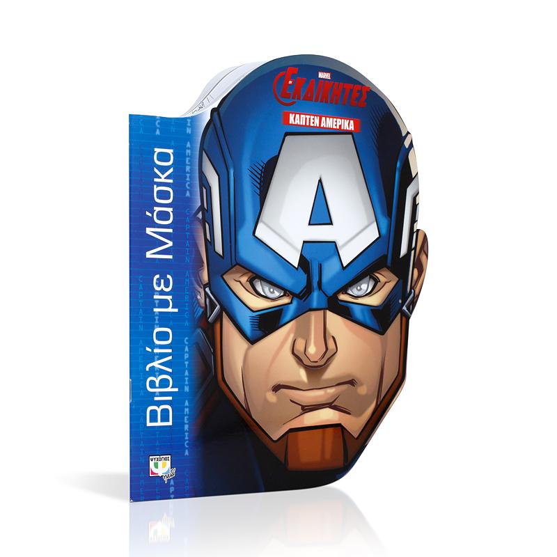 Coloriage masque avengers www - Masque de captain america ...