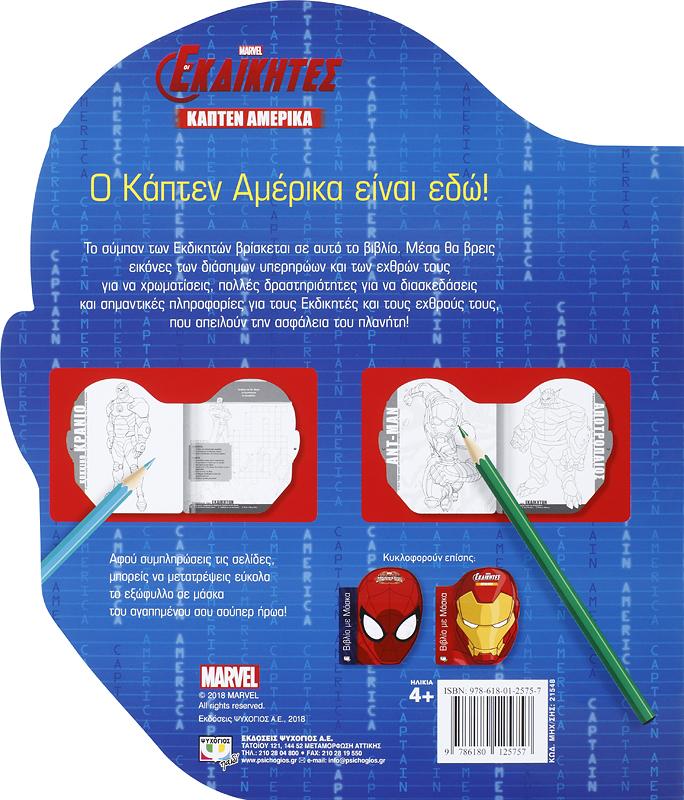 Coloriage Masque Captain America.Marvel Avengers Coloriage Masque Captain America Psichogios