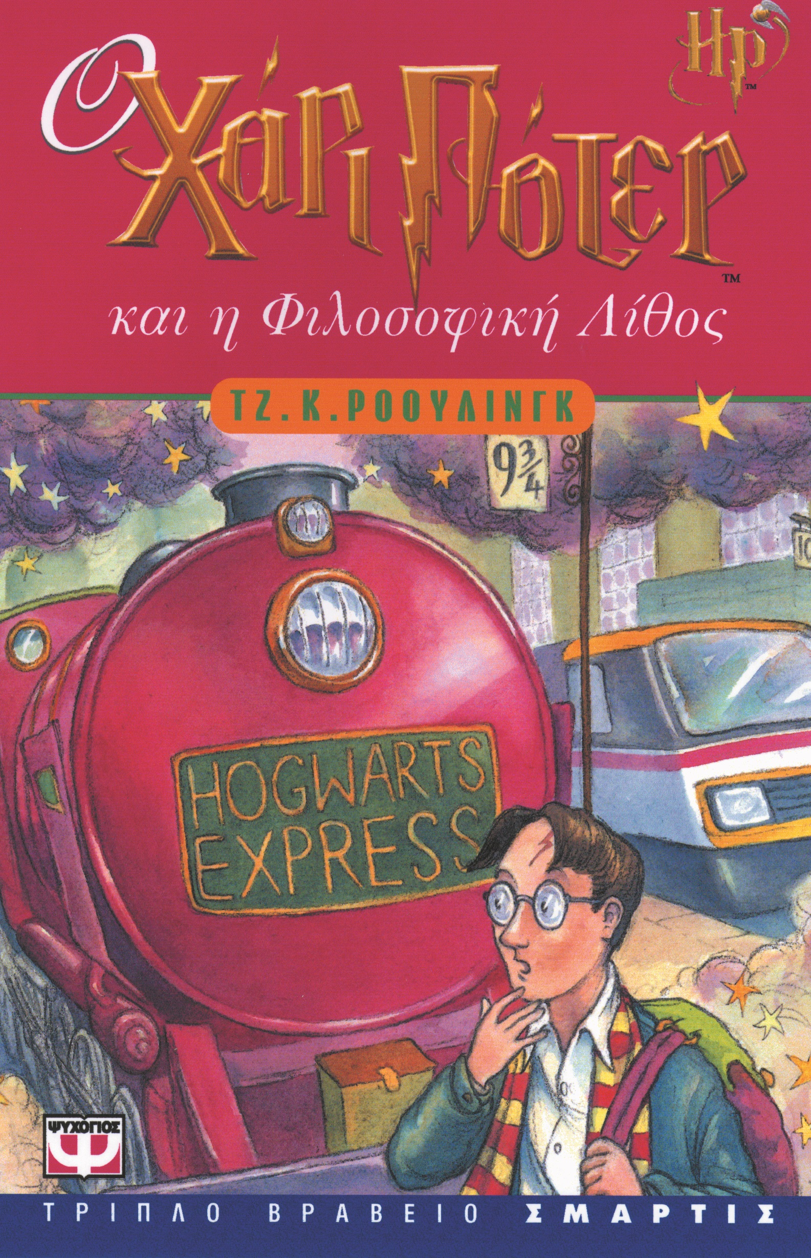 Harry Potter And The Sorcerers Stone Book