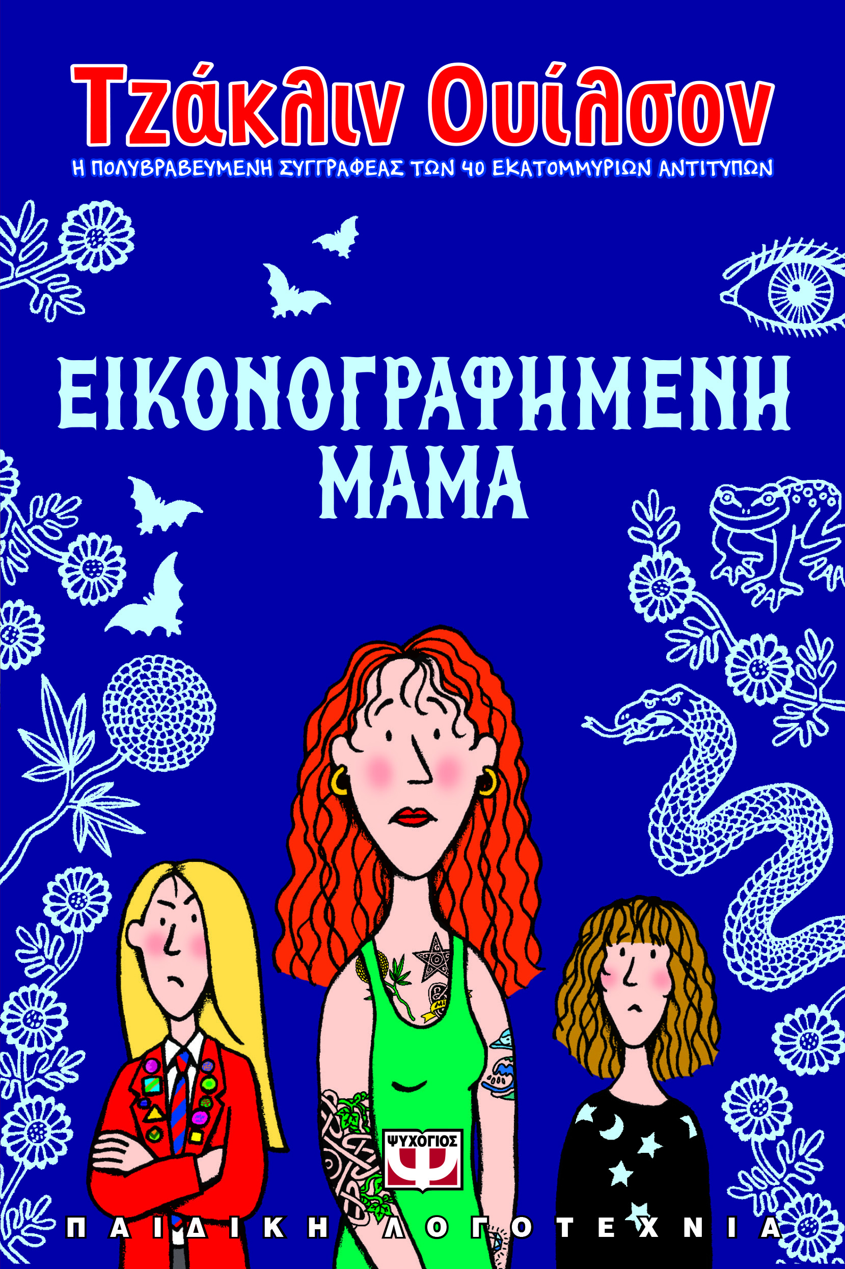 The Illustrated Mum Book Cover : The illustrated mum jacqueline wilson psichogios