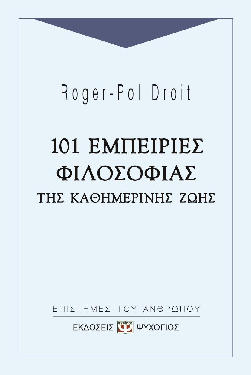 ... Large resolution cover - 101 EXPERIENCES DE PHILOSOPHIE QUOTIDIENNE `