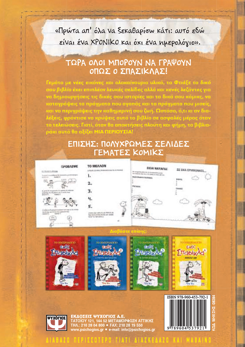 The diary of a wimpy kid do it yourself jeff kinney psichogios back cover the diary of a wimpy kid do it yourself solutioingenieria Gallery