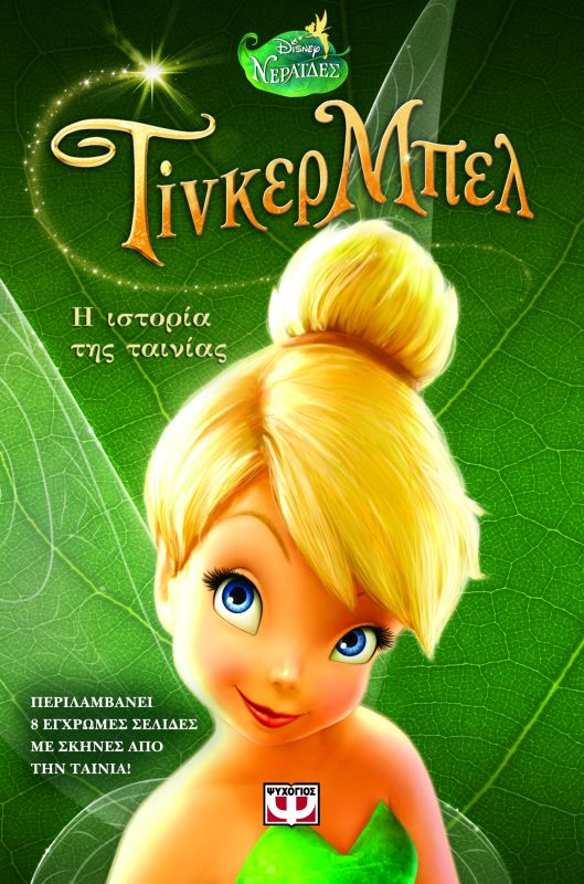 Tinker Bell Book Of The Film Psichogios Publications