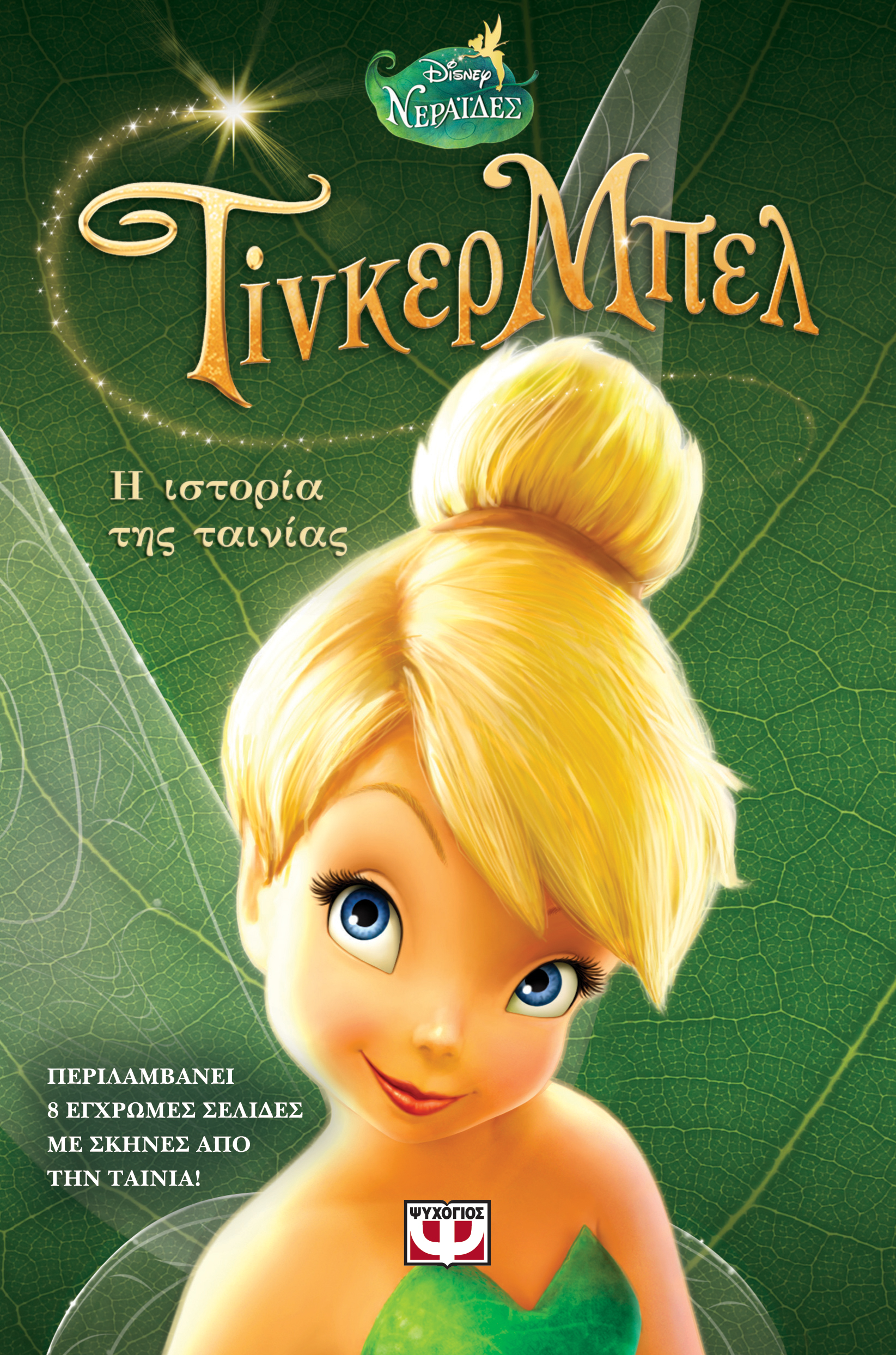 TINKER BELL - BOOK OF THE FILM - Psichogios Publications