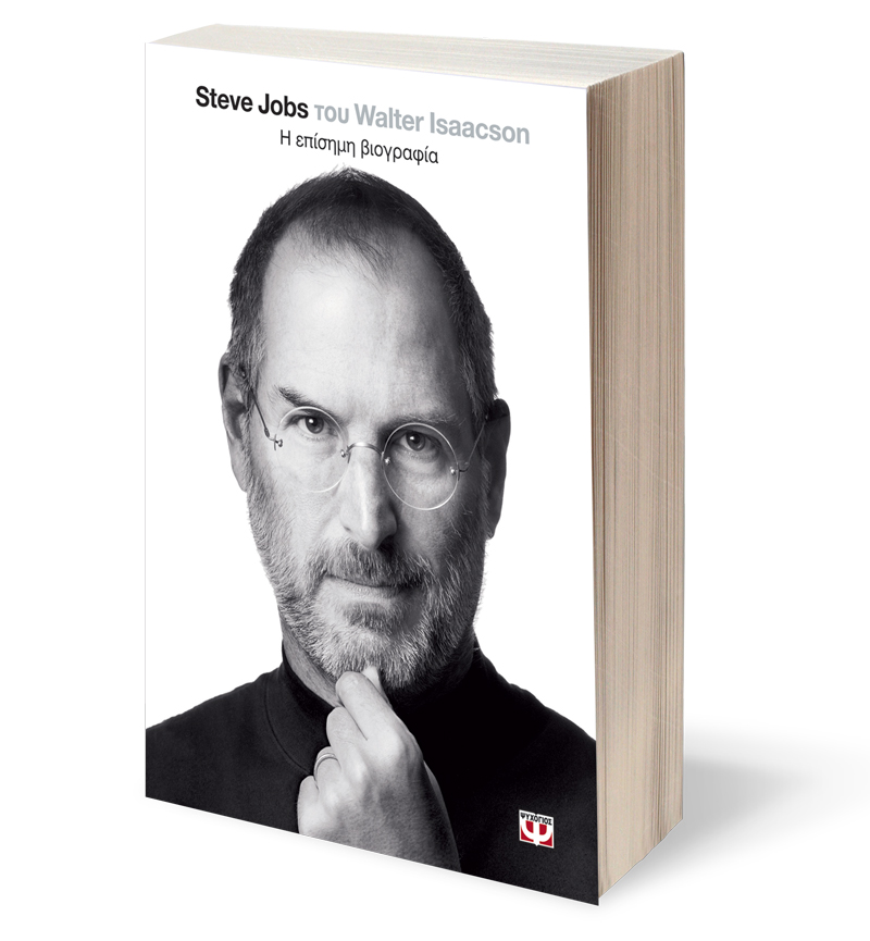 steve jobs a leader who defied Steve jobs leadership lesson #2 - simplicity steve jobs focused on annihilating complexity when creating products he lived and breathed the leonardo da vinci tenet that appeared in apple's first marketing brochure: simplicity is the ultimate sophistication ten years ago, the portable music.