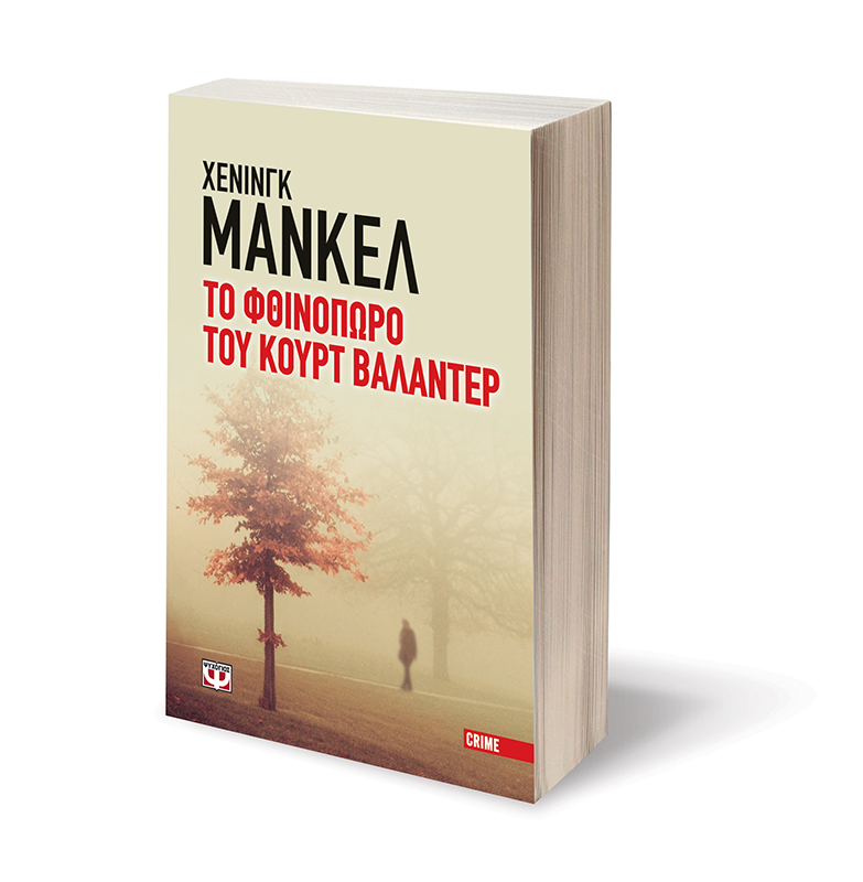 henning mankell pdf free download