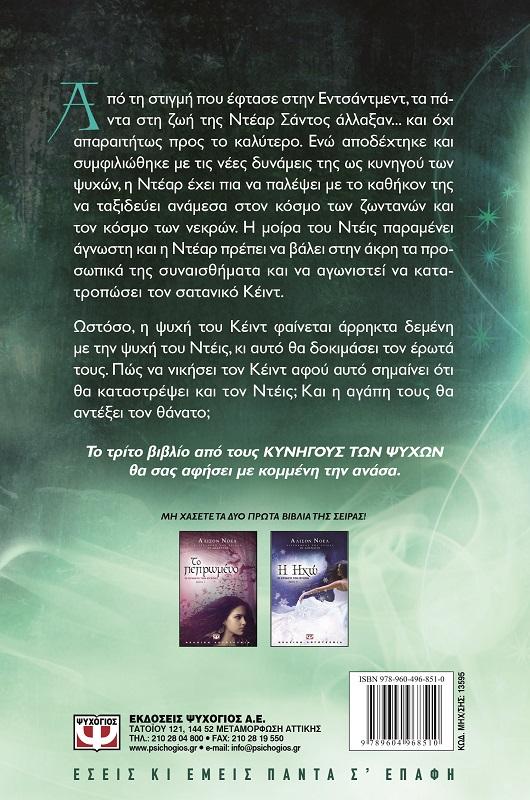 mystic soul seekers 3 noel alyson