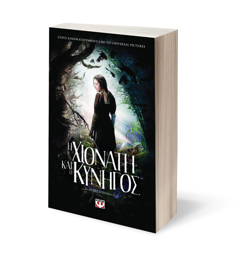 Snow White And The Huntsman Ebook