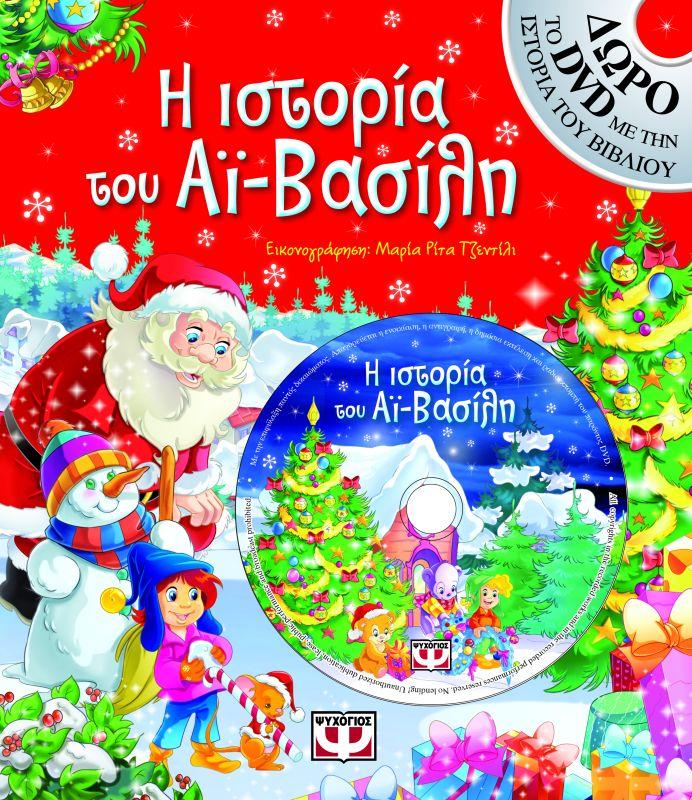 Storia Di Babbo Natale.La Storia Di Babbo Natale Psichogios Publications
