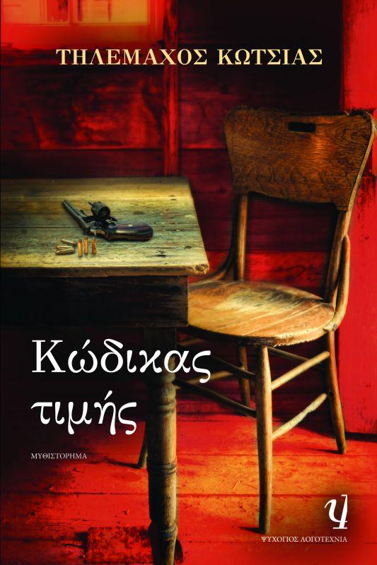 Athens Prize for Literature: Η απονομή στον Τηλέμαχο Κώτσια