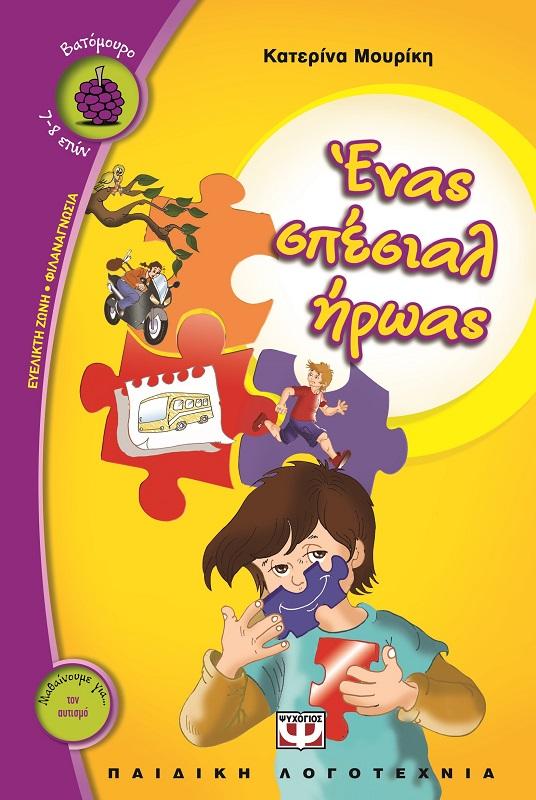 ΕΝΑΣ ΣΠΕΣΙΑΛ ΗΡΩΑΣ - ΚΑΤΕΡΙΝΑ ΜΟΥΡΙΚΗ