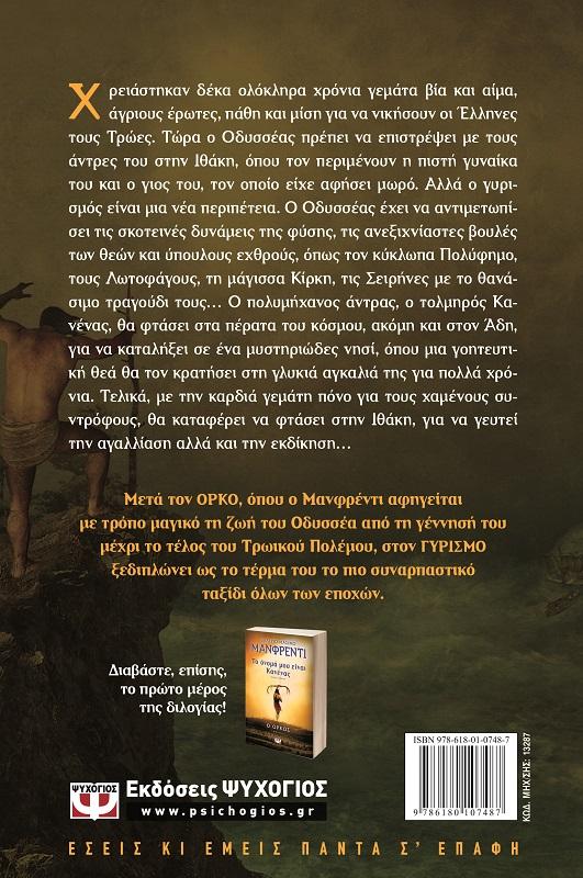 ΤΟ ΟΝΟΜΑ ΜΟΥ ΕΙΝΑΙ ΚΑΝΕΝΑΣ 2 - Ο ΓΥΡΙΣΜΟΣ - ΒΑΛΕΡΙΟ ΜΑΣΙΜΟ ΜΑΝΦΡΕΝΤΙ - Εκδόσεις  Ψυχογιός 55b99189e56