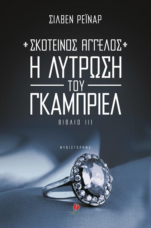 ΣΚΟΤΕΙΝΟΣ ΑΓΓΕΛΟΣ 3: Η ΛΥΤΡΩΣΗ ΤΟΥ ΓΚΑΜΠΡΙΕΛ