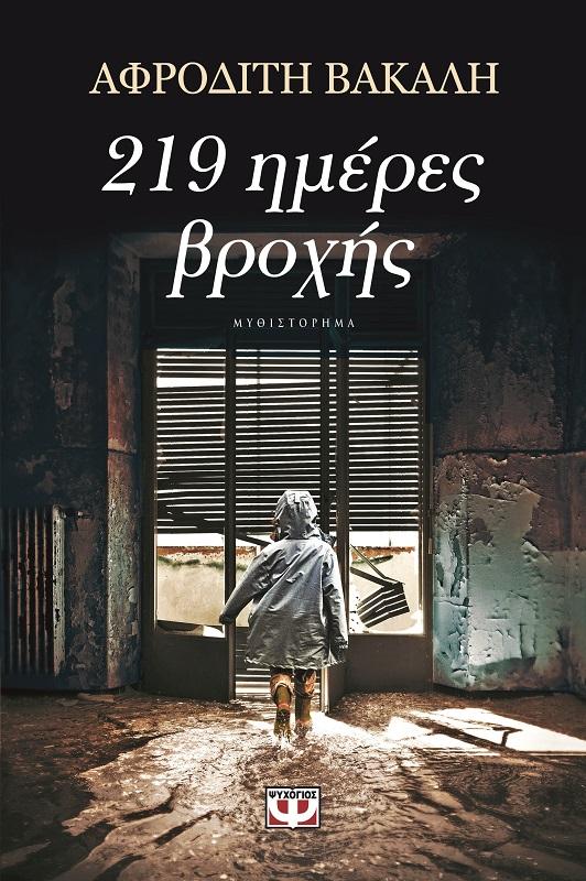 219 ημέρες βροχής, Αφροδίτη Βακάλη
