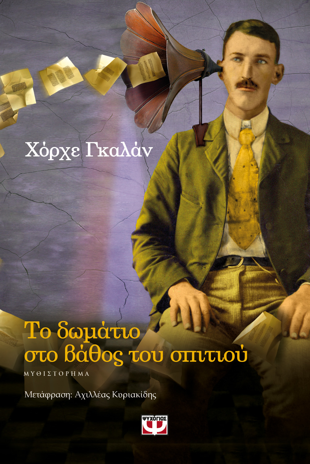 http://hdcovers.psichogios.gr/GR/9786180112849.jpg