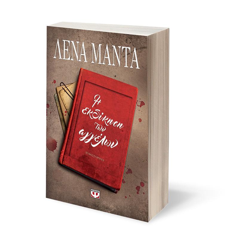 Η εκδίκηση των αγγέλων - Λένα Μαντά