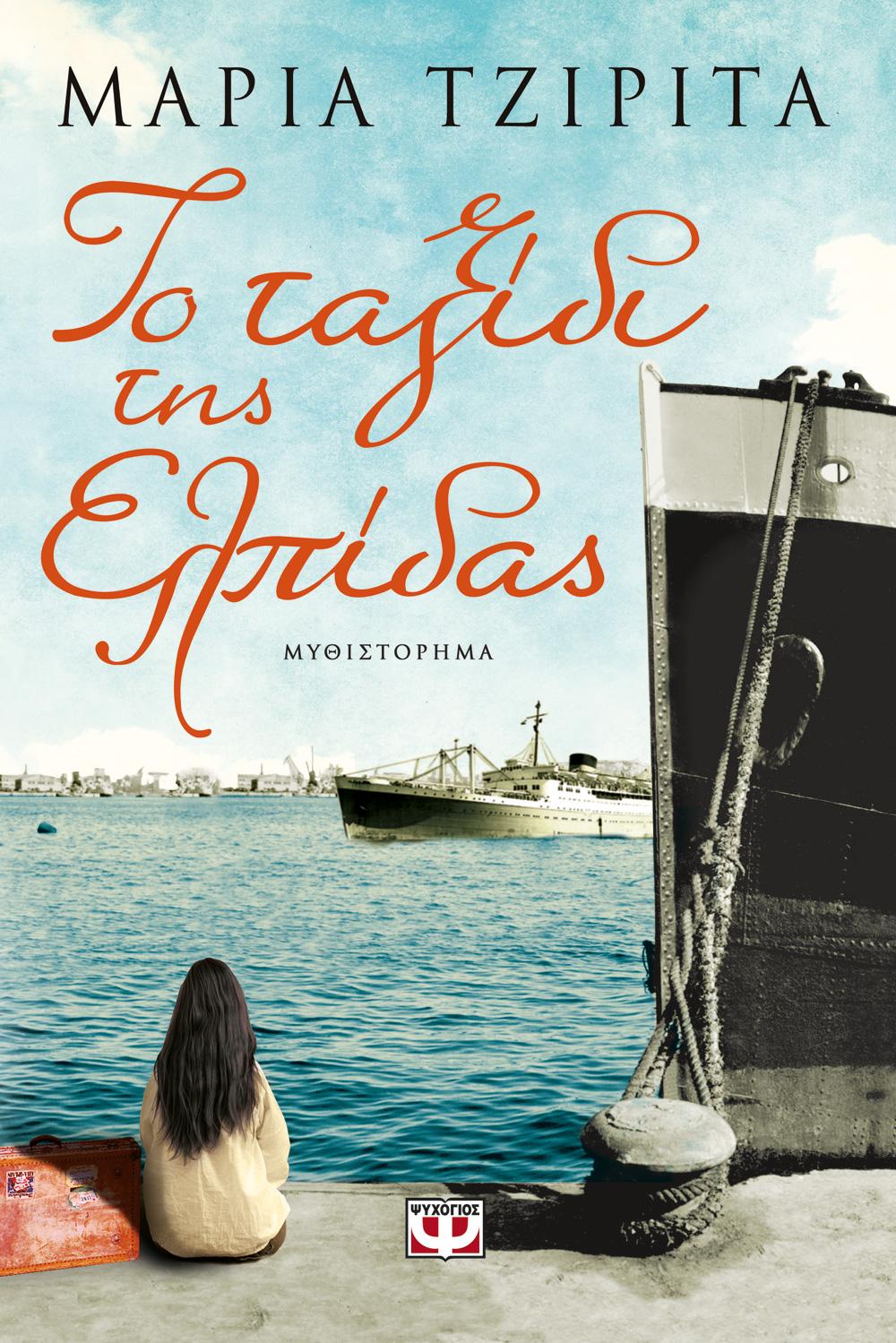 Το ταξίδι της ελπίδας, Μαρία Τζιρίτα