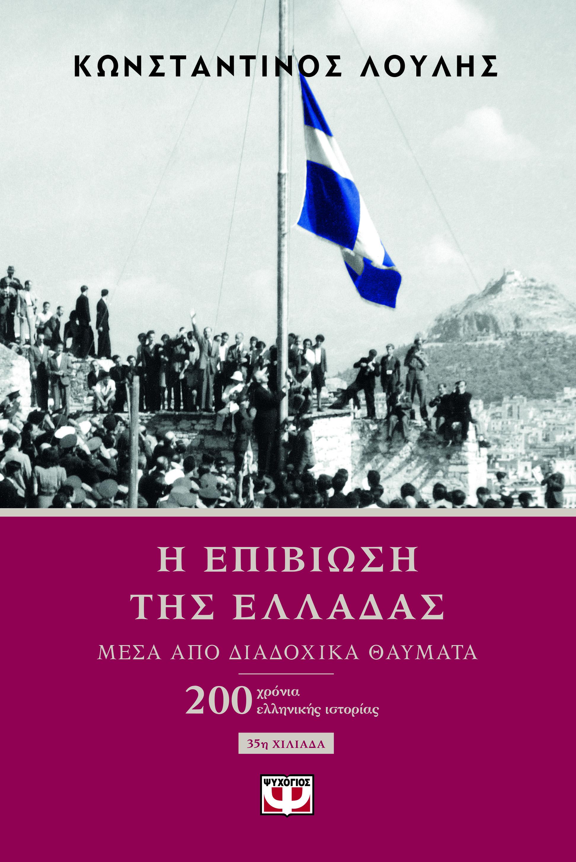 Αποτέλεσμα εικόνας για Κώστα Λούλη «Η Επιβίωση της Ελλάδας».