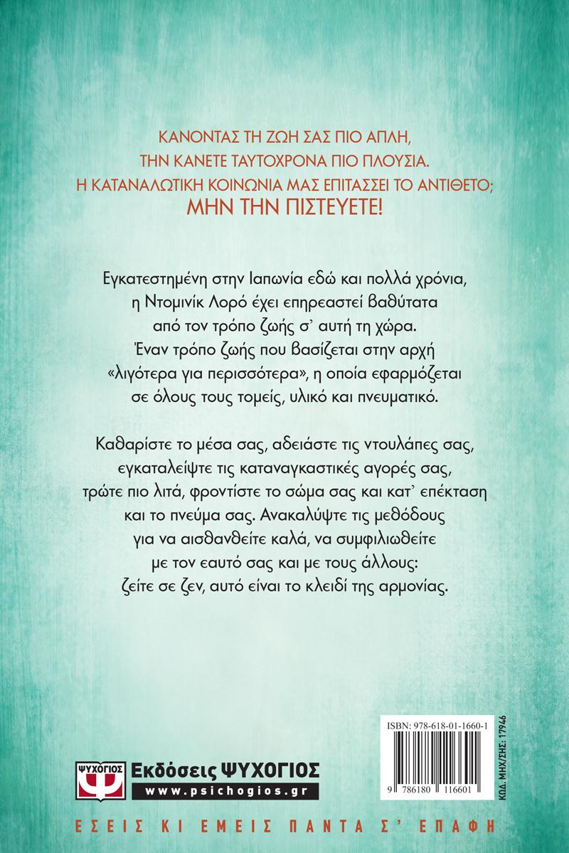 Η ΤΕΧΝΗ ΤΗΣ ΑΠΛΟΤΗΤΑΣ - ΝΤΟΜΙΝΙΚ ΛΟΡΟ - Εκδόσεις Ψυχογιός 420f70a3d89