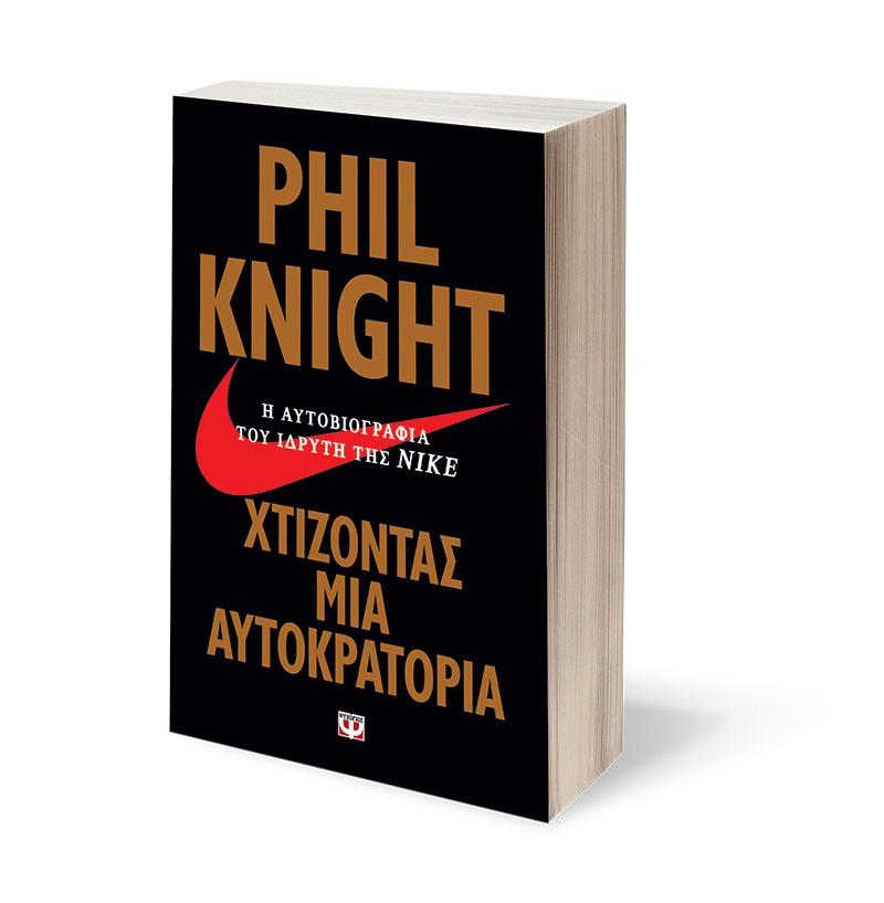 Χτίζοντας μια αυτοκρατορία - Η αυτοβιογραφία του ιδρυτή της NIKE (Phil Knight, Εκδόσεις Ψυχογιός)