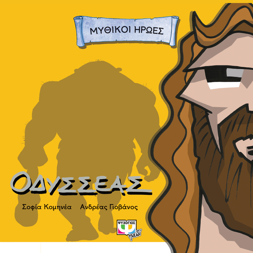 ΜΥΘΙΚΟΙ ΗΡΩΕΣ: ΟΔΥΣΣΕΑΣ -