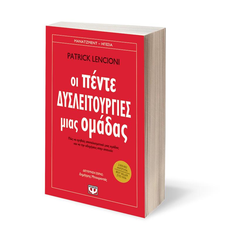 ΟΙ ΠΕΝΤΕ ΔΥΣΛΕΙΤΟΥΡΓΙΕΣ ΜΙΑΣ ΟΜΑΔΑΣ - PATRICK LENCIONI - Εκδόσεις ... 375686b134c
