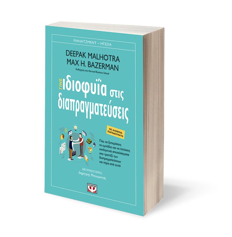 Όγκος βιβλίου - ΓΙΝΕ ΙΔΙΟΦΥΪΑ ΣΤΙΣ ΔΙΑΠΡΑΓΜΑΤΕΥΣΕΙΣ ... 19b2d08f43d